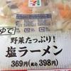 野菜たっぷり!塩らーめん@セブンイレブン