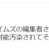 「放射能が見える」さすがNYTの記者 朝日新聞と同類 2021.8.3