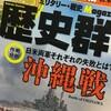 「ハクソーリッジ」を観る前に読む!『歴史群像』2017年8月号沖縄戦&浦添グスクの記事