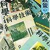 鈴木淳『科学技術政策』を読みました。