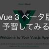 Vue.js 3 のベータ版がリリースされたので予習してみる