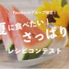 【受賞レシピ 発表】夏に食べたい!さっぱりレシピコンテストを開催しました。