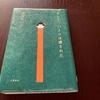 さすが本屋大賞!今年イチ良い本だった『そして、バトンは渡された』