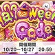 デレステイベ「Halloween♥Code」感想