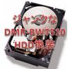 起動しないDMR-BWT510のHDD換装 500GBを1TB・2TB化 簡単簡単?