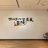第4回・COPACOPA写真クラブ展 2021.5.16