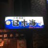 架空キラキラ女子日記『日本海ひとり旅~東京カレンダーリターンズ 綾菜、42歳』