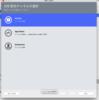 Xamarin.iOS で アプリパッケージ(IPAファイル)を作成しようとした(断念した