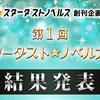 「第1回スターダストノベル大賞」審査結果発表のお知らせ