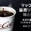 """""""マックコーヒー無料""""にトキメキは無い…"""