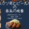 初めての試み❀後藤醸造、イベント会場になる!6/24(月)18時オープン!