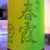 春霞 純米吟醸 生 緑ラベル