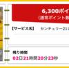 【ハピタス】センチュリー21レイシャス 無料セミナー参加で6,300pt(6,300円)!