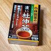 美味しく飲める健康茶、『小林製薬の濃い杜仲茶』を試してみた!