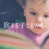 こんな時だから読みたい! 旅する子どもの本 BEST3+1