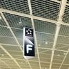 成田空港  渡欧!