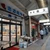 『鮮魚の魚又』大口通商店街のお店紹介