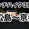 栃木から広島までヒッチハイク3日目