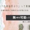 広島の隠れたご当地グルメ!?「白肉の天ぷら」が気になる…