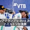 F1 ロシアグランプリ 2019 決勝結果 ハミルトンが優勝