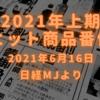 日経MJの「2021年上期ヒット商品番付」が発表、サステナブル商品や『呪術廻戦』などが選出