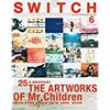 「SWITCH Vol.35 No.6 THE ARTWORKS OF Mr.Children」を読んで感想