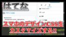 【はてなブログ】スマホ版のデザインCSSをカスタマイズする方法