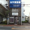 【高知市永国寺町】(有)宇賀商事