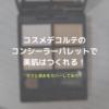 【コンシーラー】コスメデコルテトーンパーフェクティングパレット01をレビュー!