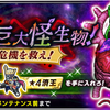 【インサガEC】麒麟の危機を救え!