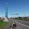 一ヶ月かけて自転車で北海道一周した 10日目(岩見沢〜留萌)