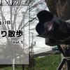 【カメラの練習始めました】ぶらり散歩 Vol.1