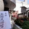 ビルの片隅に佇むお宮 京都・火除天満宮