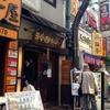 【今週のラーメン1457】 神田ラーメン わいず (東京・神田) 台湾まぜそば
