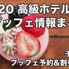 千葉:2020 高級ホテルのストロベリーブッフェ・苺フェア割引予約情報まとめ
