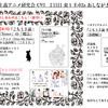 【2日目 東1 E-02a】ロマン主義アニメ研究会C93おしながき〜ごちうさ論新刊、ほか