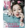 NAILMAX新刊入荷!!
