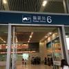 中国新幹線・高速鉄道の乗り方!オンラインチケットの予約方法から、現地でのチケット受取り方法、列車の乗り方まで全て教えます!