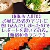 【NINJA SHINJUKU】新宿にナンデ忍者?!隠れ家的な忍者レストランへ行ってみた【新宿和食ランチ】