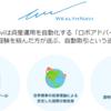 【ロボ配当金】Wealthnavi(ウェルナビ)より分配金と外国利金分配償還配当を確認