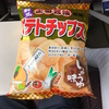 群馬県ご当地ポテチ正田醤油使用ポテトチップスを食べる