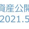 【資産公開】セミリタイアへの軌跡|2021年5月