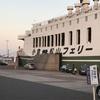 松山 から 小倉へ