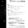 第4回三島由紀夫とアダプテーション研究会のお知らせ(12/7)