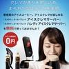 【緊急速報】高騰中11,000ポイント!ネスカフェゴールドブレンドアイスクレマサーバー!