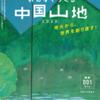 『みんなでつくる中国山地』創刊前夜!5夜連続イベント開催決定です