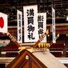 大相撲の力士の月給はいくら?十両に上がるまで給与が支給されない現実