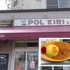 札幌市・手稲区のココナッツミルクをたっぷり使ったカレーが特徴の人気カレー専門店「ポルキリ (POL KIRI)」に行ってみた!!~ダイエットや美容にも効能があるココナッツミルクを使ったカレーは毎日食べたくなる、家庭では真似できない美味さ!!~