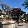 【豊臣秀吉公の出世開運のご利益!】豊国神社へ行く!2021年京都十六社朱印めぐり(16か所目)