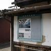 【写真展】H30.4.1(日)市橋織江「TOWN」トークショー@入江泰吉記念奈良市写真美術館